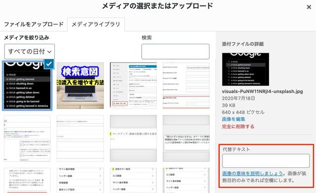 ワードプレスのメディア挿入画面で代替テキスト入力欄がある場所