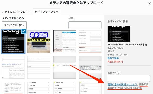 WordPressの代替テキスト入力欄の下にある注意書の位置