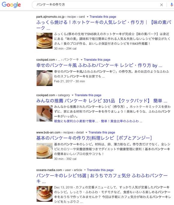 パンケーキの作り方で検索した結果