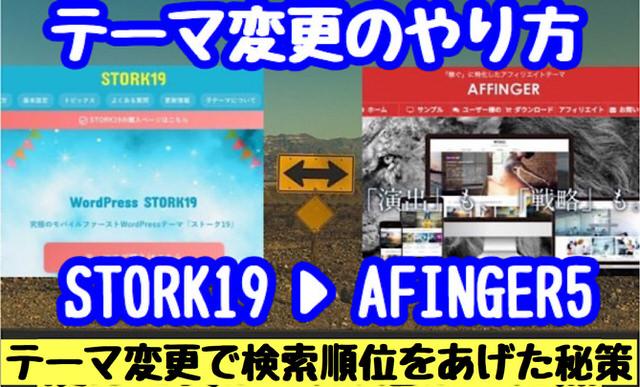 STORK19からAFFINGER5にテーマ変更