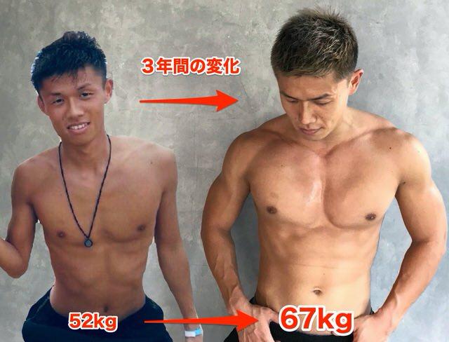 筋トレを3年間続けて15kgの増量に成功
