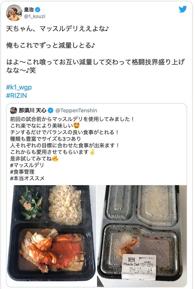 皇治・那須川選手のツイート