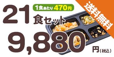 21食セットなら1食あたり470円