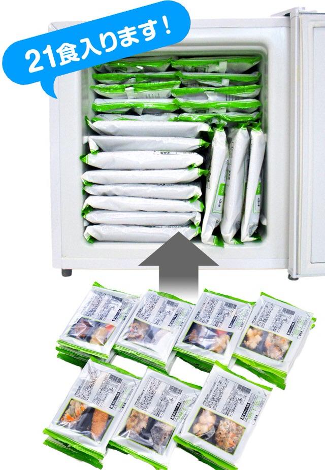 冷凍庫の無料レンタルは21食分保存可能
